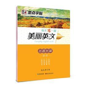 美丽英文 龙文井 湖北美术出版社 9787539489322 美丽英文 正版图书