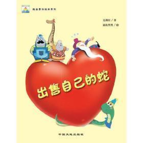 暖心绘本 吴洲星 著,波比黑黑 绘 中国大地出版社 9787802467514 暖心绘本 正版图书