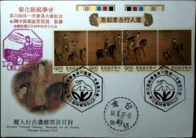 台湾邮政用品信封纪念封,彰化县邮学会第六届第一次会员大会纪念,首日挂号,贴丽人行全套邮票