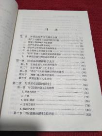 西方文艺理论名著教程(下)