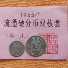 《1955年流通硬分币双枚套》(第一组)