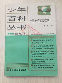 少年百科丛书外国美术家的故事1
