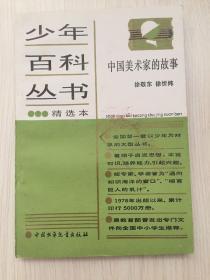 少年百科丛书中国美术家的故事