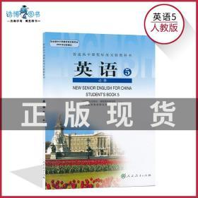 普通高中课程标准实验教科书英语5