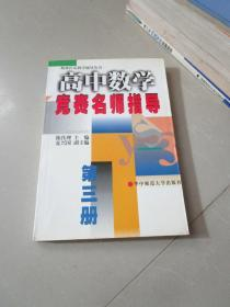 高中数学竞赛名师指导 第三册(奥林匹克教学辅导丛书)