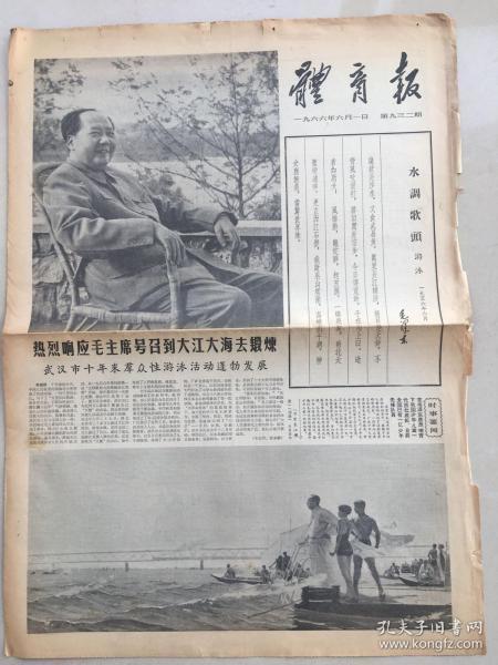 1966年6月1热烈响应毛主席号召到大江大海去锻练