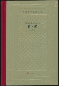 【毛边♥网格本】简爱(勃朗特著·吴钧燮译·人文社2020年版·精装·限量300册)