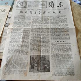 94.文革2版大报《卫东》1967.4.1