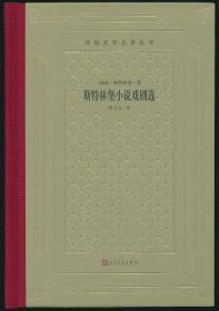 【毛边♥网格本】斯特林堡小说戏剧选(李之义译·人文社2020年版·精装·限量300册)