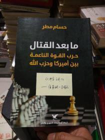 阿拉伯文原版  冲突之外