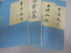 岭南古寺志丛刊:丹霞山志+华峰山志+曹溪通志+禺峡山志 4本合售