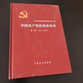 中共周口历史. 第1卷 中国共产党扶沟县历史第一卷 1921-1949