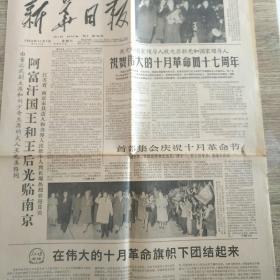 新华日报(1964/11/7)