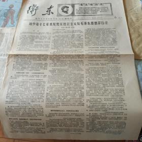 104.文革2开大报《卫东》1967.3.28