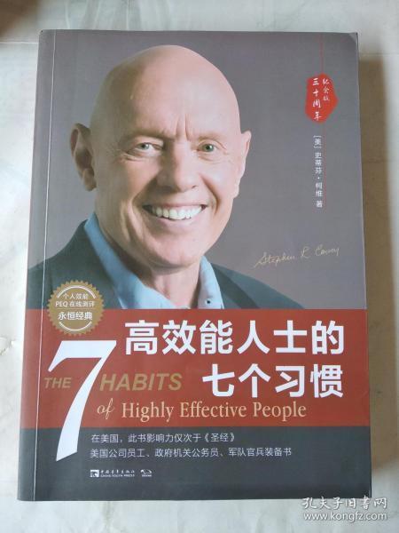 高效能人士的七个习惯(30周年纪念版):打造一套全新的思维方式和原则体系
