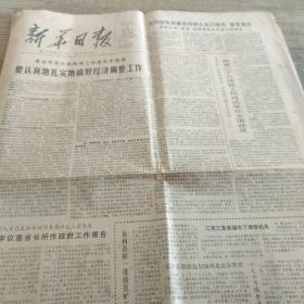 新华日报(1981/4/3)