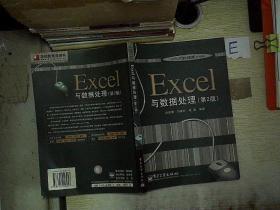 21世纪大学计算机系列教材:Excel与数据处理(第2版)