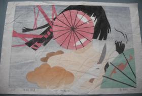 水印套色木刻版画   《告别雨巷》    尺寸:68X45厘米