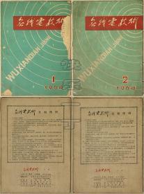 创刊号-无线电技术1964.1(封面和前几页破损,图可见。附赠1964.2总第2期)