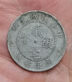 民国元年广东贰毫银币