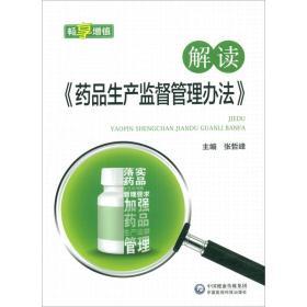 解读(药品生产监督管理办法)