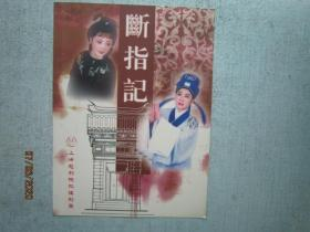 节目单 断指记 【 上海越剧院红楼剧团演出】  B62