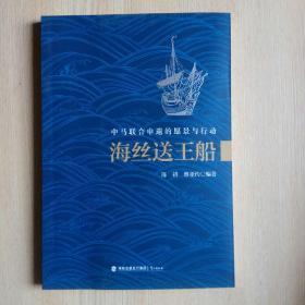 中马联合申遗的愿景与行动-海丝送王船