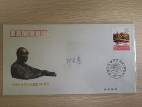 叶圣陶诞辰一百周年纪念封,叶圣陶之子,著名作家叶至善签名封