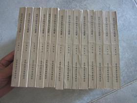 匠尤★1976年《海宁王静安先生遗书》平装全14册,王国维著作,台湾商务印书馆一版印制私藏品不错。