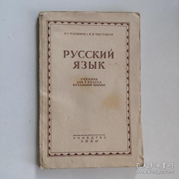 1950年俄文原版 苏联《小学课本 俄语 一年级》