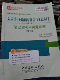 朱永涛《英语国家社会与文化入门》(第3版)笔记和考研真题详解(修订版)