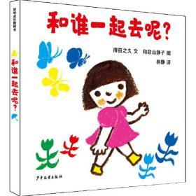 幼幼成长图画书:和谁一起去呢?(精装绘本)