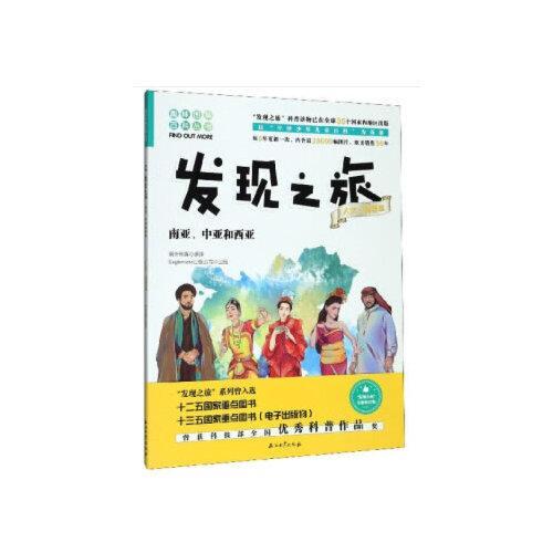 趣味图解百科丛书:发现之旅人文地理篇-南亚·中亚和西亚9787518333219(82204)