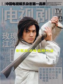 电视剧 2007年24期 钟汉良专访 胡歌刘诗诗冯宝宝潘迎紫魏秋桦
