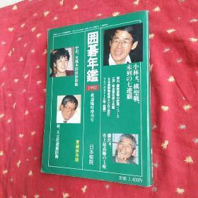 日本围棋年鉴    1992年度版,日文原版,棋道临时增刊号