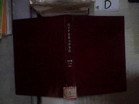 北京中医药大学学报   1998 第21卷  1-6 精装 。