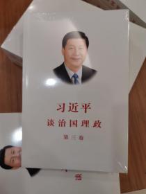 习近平谈治国理政(第三卷)平装