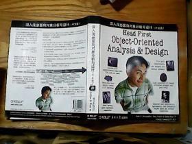 深入浅出面向对象分析与设计(中文版) 正版