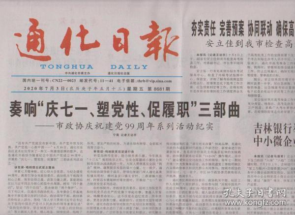 2020年7月3日   通化日报   杨靖宇与王凤阁的四次会面