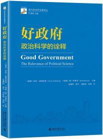 好政府 政治科学的诠释