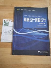 机械设计课程设计(第四版)