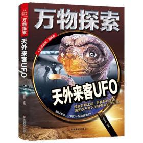 万物探索实景超清图精装版天外来客UFO青少版科普类中小学生8~16岁课外书籍人生必读书百科系