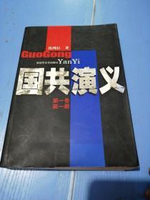 国共演义(第1卷·第1册)