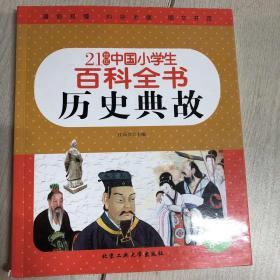绝版书价格比较贵-21世纪中国小学生百科全书--历史典故(低年级注音版)注意⚠️此书为微残图书,封面有磨痕,掉色,书角有些破损,介意勿怕!里面内容全新的,不影响正常阅读