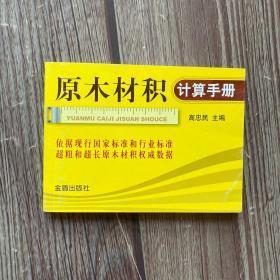 原木材积计算手册
