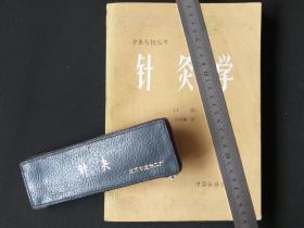 文革猪皮针灸包(含老针) 北京皮件二厂出品 全新自然旧