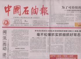2020年7月3日    中国石油报   为了可持续的未来   中国石油绿色低碳发展综述