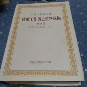 中国人民解放军政治工作历史资料选编. 抗日战争时期(三)