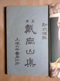 戴南山集 下 民国17年2月初版