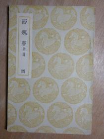 西魏书附录 (四)